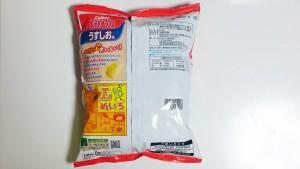ポテトチップスうすしおLサイズBAG2