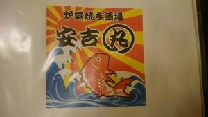 豪快浜焼盛-炉端焼き酒場安吉丸2