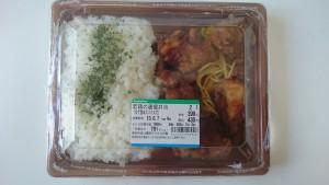 若鶏の唐揚弁当-ファミリーマート1