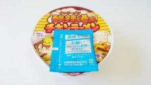 チキンラーメンどんぶり酸辣湯(サンラータン)風4