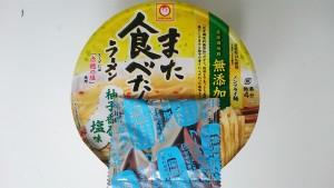 また食べたくなるラーメン~柚子香る塩味~3