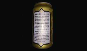 諏訪浪漫缶ビール-麗人酒造株式会社1