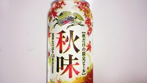 秋の定番ビール!キリン秋味1