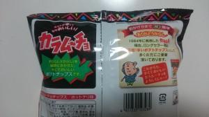 カラムーチョ-コイケヤ2