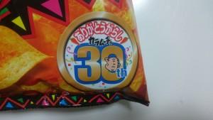 カラムーチョ-コイケヤ3