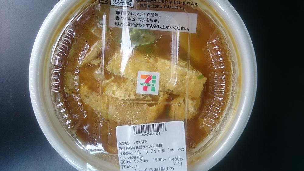 和風カレーうどん【セブンイレブンのそば・うどん・中華麺シリーズ】
