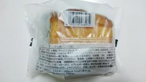 【ファミマプレミアムシリーズ】デニッシュ食パン(バターと生クリーム入り)2