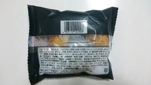 【ファミマカフェ】オールドファッションドーナツ(チョコ)2