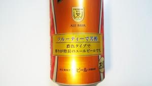 ザ・プレミアム・モルツ〈芳醇エール〉500ml4
