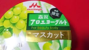 森永アロエヨーグルト(マスカット)2
