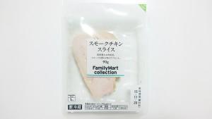 【ファミリーマートコレクション】スモークチキンスライス1
