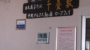 千畳敷カールの温度計