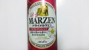 【アサヒクラフトマンシップ】ドライメルツェン2