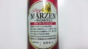 【アサヒクラフトマンシップ】ドライメルツェン4