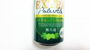 【銀河高原ビール】エクストラペールエール3