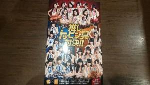 SKE48のメンバーが選ぶ、推しトッピン具対決!!1