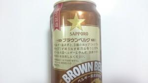 ブラウンベルグ500ml3