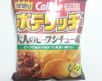 【ポテリッチ】大人のビーフシチュー味