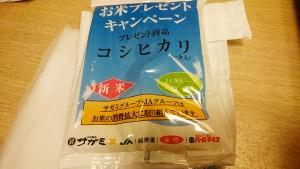 みそ煮込和膳のお米プレゼントキャンペーン-サガミ土岐店
