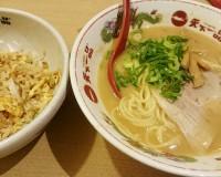 チャーハン定食1-天下一品名古屋錦店