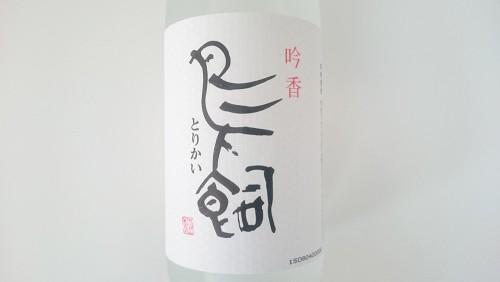 米焼酎「吟香鳥飼」6