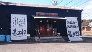 うどんとお寿司の甚五郎の外観写真