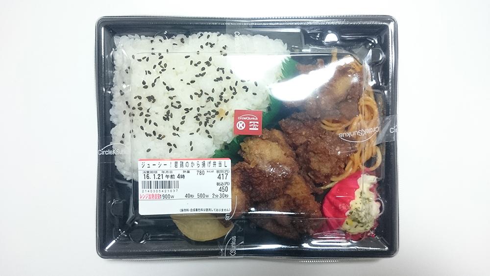 ジューシー!若鶏の唐揚げ弁当-サークルK