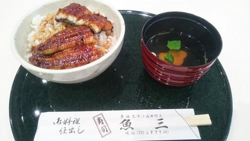 多治見市の「き」業展で食べたうなぎ丼1-魚三