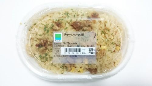 チャーシュー炒飯1-ファミリーマート