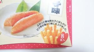【九州限定】じゃがりこ明太子味03