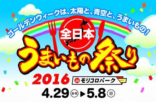 全日本うまいもの祭り2016 in モリコロパーク