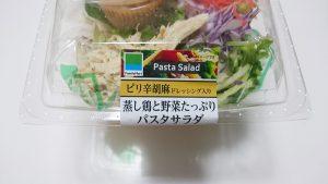 蒸し鶏と野菜たっぷりパスタサラダ2-ファミリーマート