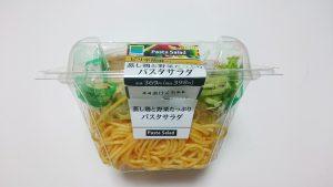 蒸し鶏と野菜たっぷりパスタサラダ3-ファミリーマート