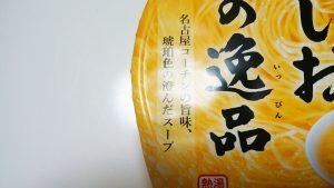 【ニュータッチ凄麺】鶏しおの逸品2