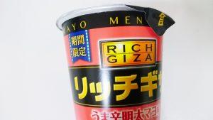 リッチギザうま辛明太マヨ味3