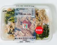 鮭と明太子ののっけ御飯1-セブンイレブン