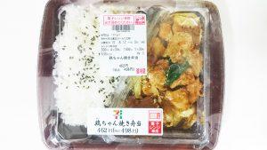 鶏ちゃん焼き弁当1-セブンイレブン