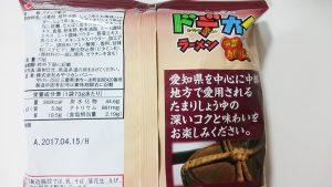 【ベビースタードデカイラーメン】中部たまりしょうゆ味5