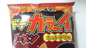 【ベビースタードデカラーイラーメン】ホットチリ味2