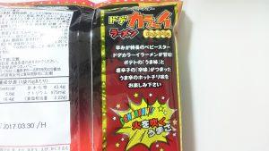 【ベビースタードデカラーイラーメン】ホットチリ味5