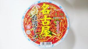 【ニュータッチ】凄麺名古屋台湾ラーメン1