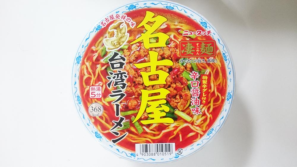 【ニュータッチ】凄麺名古屋台湾ラーメン