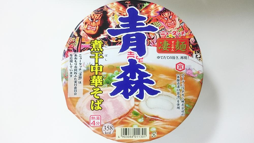 【ニュータッチ】凄麺青森煮干中華そば