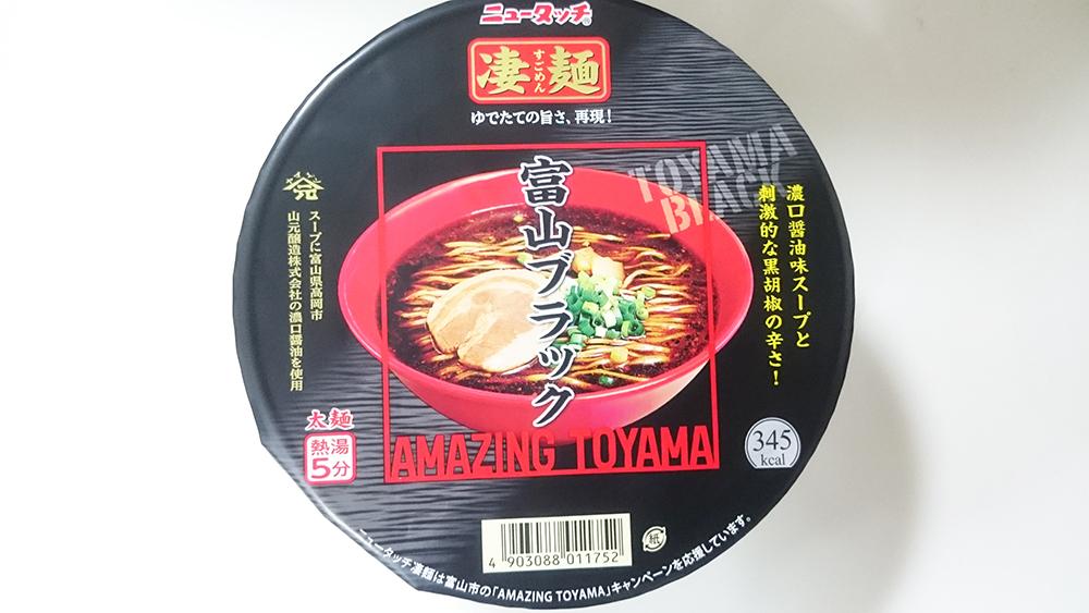 【ニュータッチ】凄麺富山ブラック