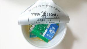 【ニュータッチ】凄麺富山ブラック2