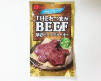 THEおつまみBEEF1-なとり