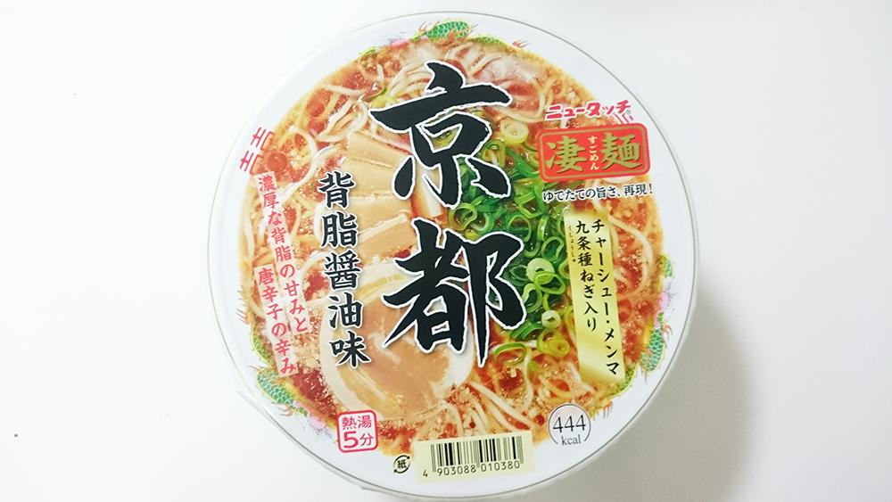 【ニュータッチ】凄麺京都背脂醤油味