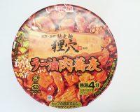 狸穴(まみあな)監修ラー油肉蕎麦2