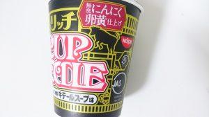 カップヌードルリッチ無臭ニンニク卵黄牛テールスープ味5