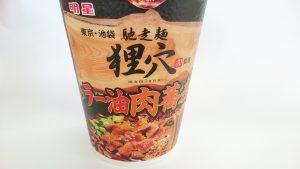 狸穴(まみあな)監修ラー油肉蕎麦6